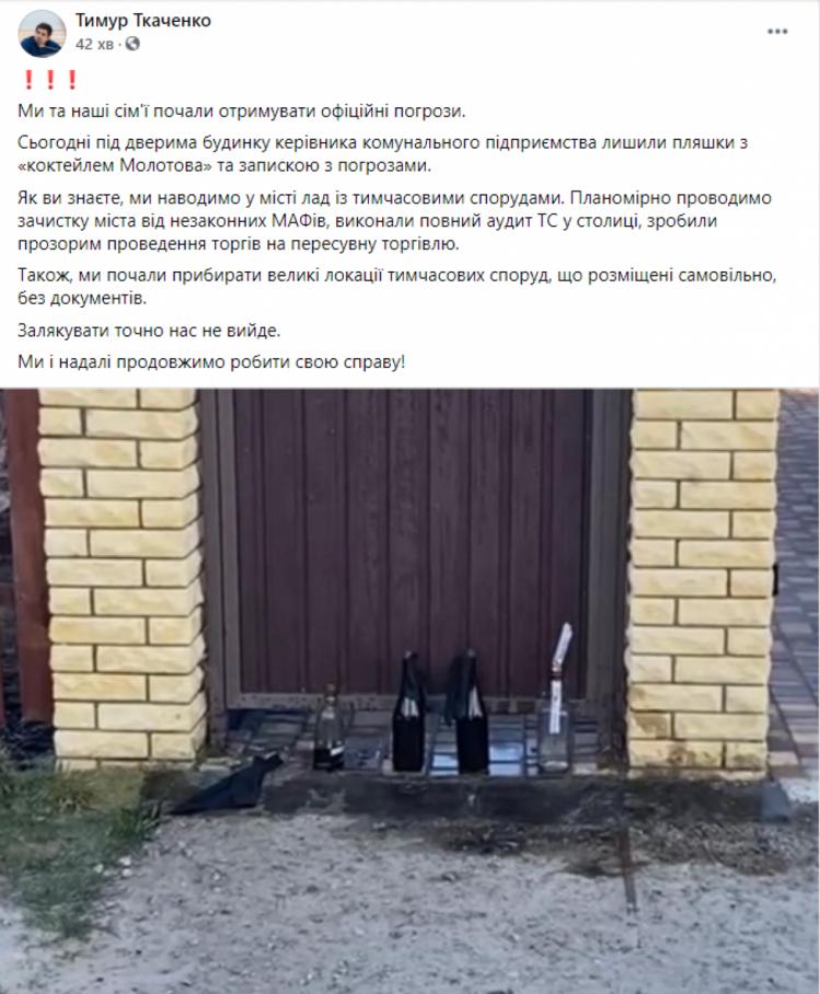 Допис Ткаченка