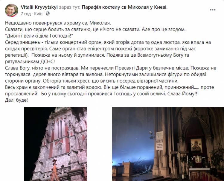 Допис єпископа Кривицького