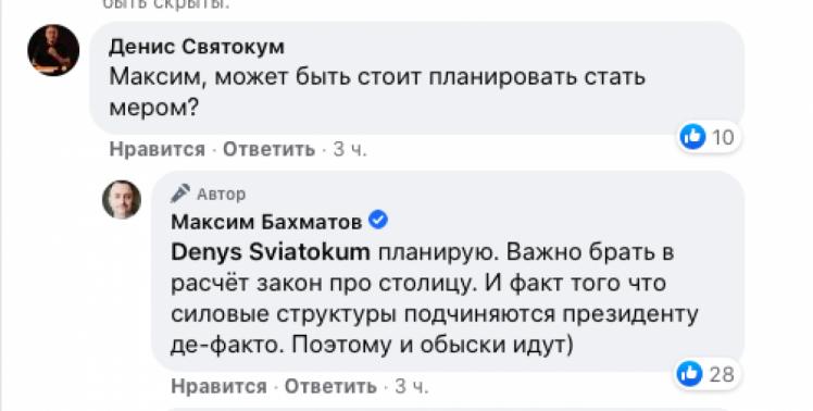 Максим Бахматов – Ексрадник Кличка заявив, що планує стати мером Києва
