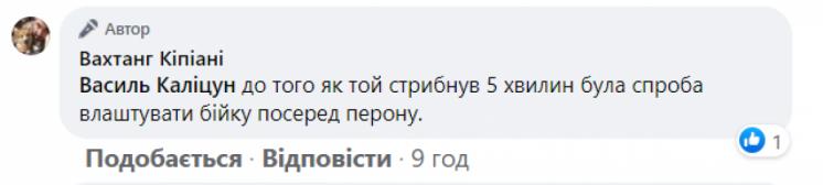 Коментар Кіпіані